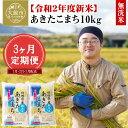 【ふるさと納税】180P9210 令和2年産新米【定期便3ヶ...