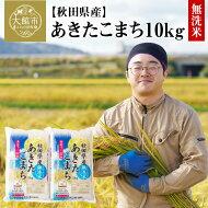 【ふるさと納税】60P9201秋田県産あきたこまち(無洗米)10kg