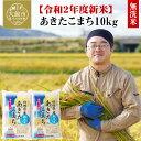 【ふるさと納税】60P9204 【令和2年産新米】秋田県産あきたこまち(無洗米)10kg