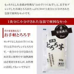 【ふるさと納税】60P3203 たっぷり2キロ!冷凍とろろセット 画像2