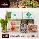 【ふるさと納税】300P1503 秋田県本場大館きりたんぽ会鍋セット 2