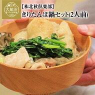 【ふるさと納税】75P1501きりたんぽ鍋セット(2人前)