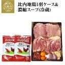 【ふるさと納税】比内地鶏1羽ケース&濃縮スープ(冷蔵) 比内