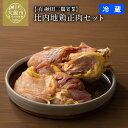 【ふるさと納税】80P2302 比内地鶏正肉セット