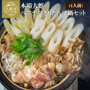 【ふるさと納税】120P1516 本場大館ベニヤマきりたんぽ鍋セット(4人前)
