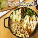 【ふるさと納税】50P1520 本場大館ベニヤマきりたんぽ鍋
