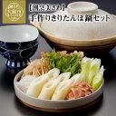 【ふるさと納税】60P1510 割烹美さわ手作りきりたんぽ鍋