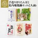 【ふるさと納税】50P1518 手造りきりたんぽと比内地鶏鍋