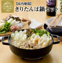 【ふるさと納税】90P1512 比内地鶏手造りきりたんぽ鍋セ