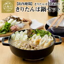 【ふるさと納税】比内地鶏手造りきりたんぽ鍋セット きりたんぽ