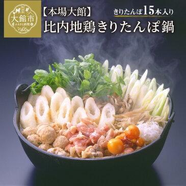 【ふるさと納税】145P1501 比内地鶏きりたんぽ鍋
