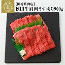 【ふるさと納税】120P2004 秋田牛肩肉うす切り900g