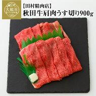 【ふるさと納税】120P2004秋田牛肩肉うす切り900g