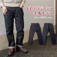 【ふるさと納税】秋田の拘りジーンズ「なまはげジーンズ」赤鬼モデル(レギュラーストレート)28インチ