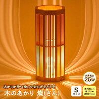 【ふるさと納税】木のあかり燦(さん)SサイズF2Y-1548