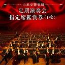 【ふるさと納税】《山形交響楽団》定期演奏会 指定席鑑賞券 1枚 F2Y-1581