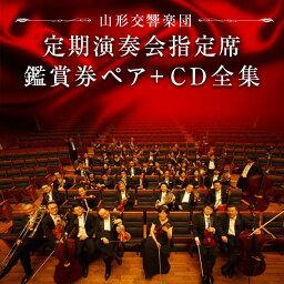 【ふるさと納税】定期演奏会指定席鑑賞券ペアとCD モーツァルト交響曲全集13枚組 F2Y-1583