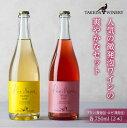 【ふるさと納税】タケダワイナリー ペティアンセット(ブラン&ロゼ) 微発泡 750ml F2Y-1694