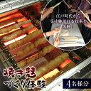 【ふるさと納税】焼き麩づくり体験 F2Y-1897