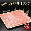 【ふるさと納税】希少部位!「山形牛ミスジ 焼肉用 500g」 F2Y-2069