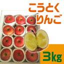 【ふるさと納税】フルーツ王国山形♪こうとくりんご3kg F2Y-9323