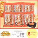 【ふるさと納税】庄内の干し柿 300g×6パック (庄内柿・