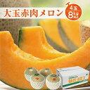 【ふるさと納税】JA直送 大玉赤肉メロン 4玉8kg以上 つ...