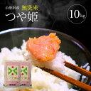 【ふるさと納税】無洗米 特別栽培米つや姫 10kg(5kg×...