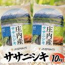 【ふるさと納税】ササニシキ 5kg×2袋 計10kg 令和2...