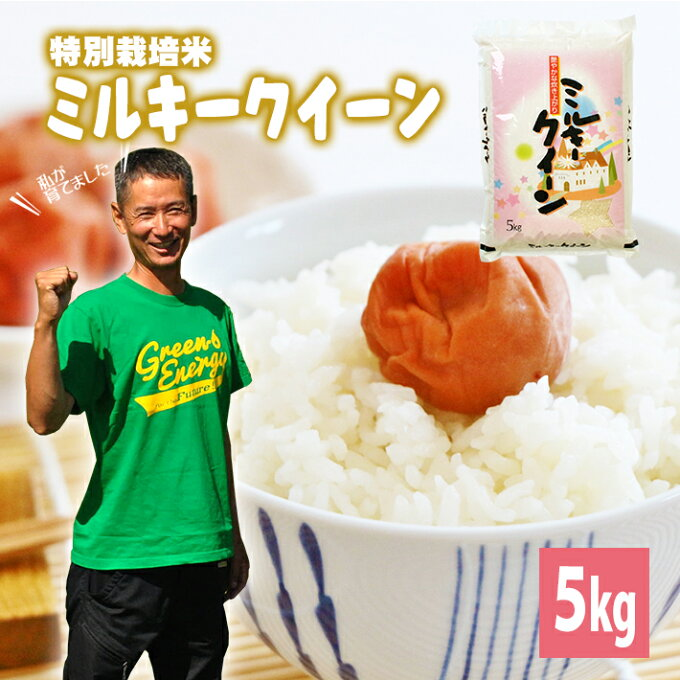 【ふるさと納税】新米 特別栽培米ミルキークイーン 5kg 令和3年産米 山形県産 ご希望の時期頃お届け