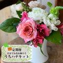 【ふるさと納税】≪定期便≫毎月お花を飾ろう「うちハナキット」