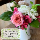 【ふるさと納税】自分でお花を飾ろう「うちハナキット」体験 ※離島発送不可