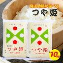 【ふるさと納税】特別栽培米つや姫 5kg×2袋 計10kg