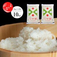 【ふるさと納税】特別栽培米つや姫 5kg×2袋 計10Kg 令和2年産 山形県酒田産