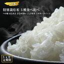 【ふるさと納税】≪定期便≫一等米 特別栽培米 精米 5kg×...