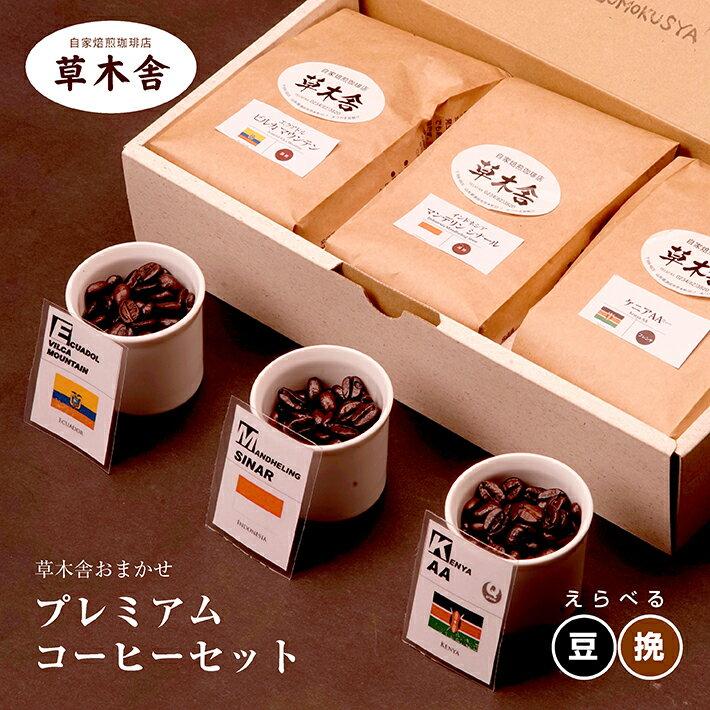 草木舎おまかせプレミアムコーヒーセット 焙煎コーヒー豆3種 各200g (珈琲 coffee カフェ cafe 挽きたて 煎りたて 専門店)