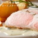 【ふるさと納税】平田牧場 日本の米育ち 金華豚 ロースステー...