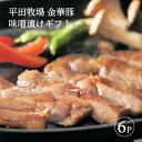 【ふるさと納税】平田牧場 日本の米育ち 金華豚 味噌漬けギフ...