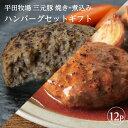【ふるさと納税】平田牧場 日本の米育ち三元豚 調理済み焼きハ...