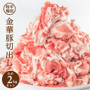 【ふるさと納税】平田牧場 日本の米育ち 金華豚切出し(チャッ...