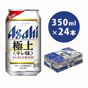 【ふるさと納税】アサヒキレ味冴える「極上」350ml×24本(1ケース) 【お酒・ビール・麦酒 beer Asahi ケース アルコール 発泡酒 gokujyo】