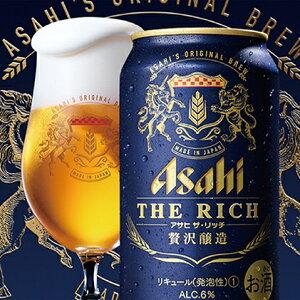 【ふるさと納税】アサヒ贅沢ビール【ザ・リッチ】350ml×24本(1ケース) 【お酒・ビール・麦酒 beer Asahi ケース アルコール 発泡酒 the rich・酒】 お届け:2020年3月17日〜