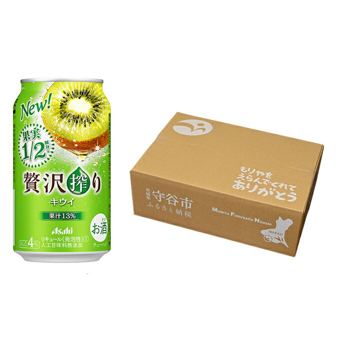 【ふるさと納税】アサヒ贅沢搾りキウイ 350ml缶 24本入 1ケース 【お酒・焼酎・アサヒ贅沢搾り・キウイ】