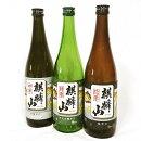【ふるさと納税】麒麟山辛口シリーズ飲み比べ3本セット各720ml