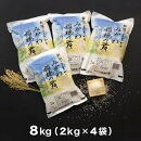 【ふるさと納税】新潟県阿賀町産コシヒカリ「みかわ稲穂の舞」8kg(2kg×4袋)