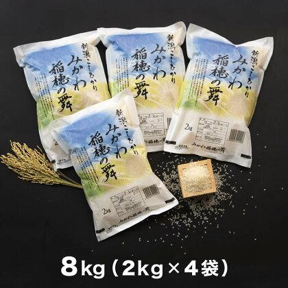 令和元年産 新潟県阿賀町産 コシヒカリ 「みかわ稲穂の舞」8kg(2kg×4袋)