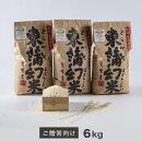 【ふるさと納税】特別栽培コシヒカリ化学肥料・農薬50%削減の『東蒲幻米』(ご贈答向け)6kg(2kg×3袋)
