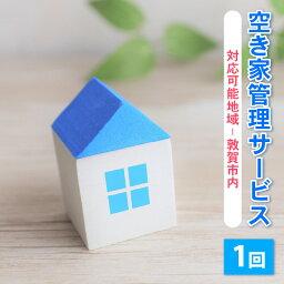 【ふるさと納税】ふるさと見回り 空き家(空き地)管理サービス 【チケット】