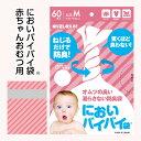 【ふるさと納税】においバイバイ袋 赤ちゃんおむつ用 60枚×4袋 計240枚