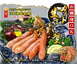 【ふるさと納税】【生食OK】特大&極太サイズ限定!カット生ずわい蟹(高級品/黒箱)内容量1000g/総重量1300g 【魚介類】 画像1